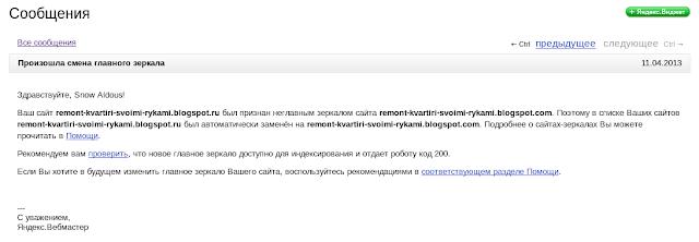 Склейка доменов письмо из Вебмастера