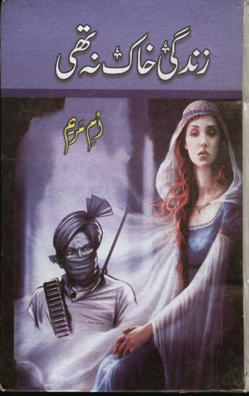 Zindgi khak na thi novel by Umme Maryam pdf.