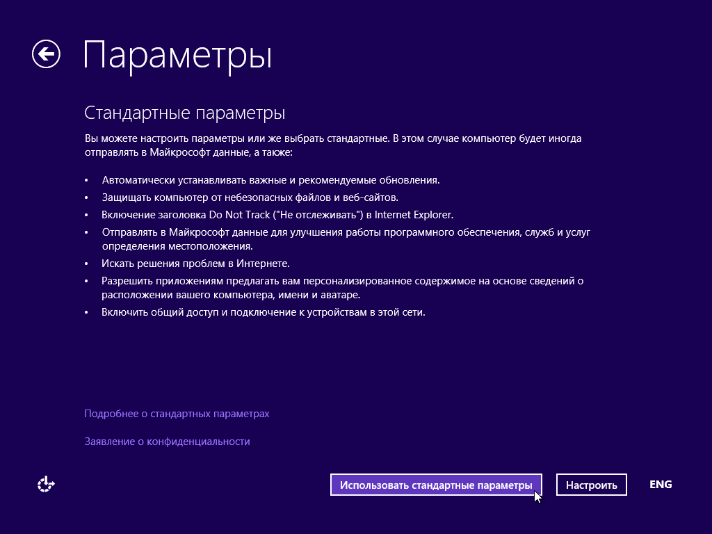 21_Установка Windows 8 - Параметры - Использовать стандартные параметры.png