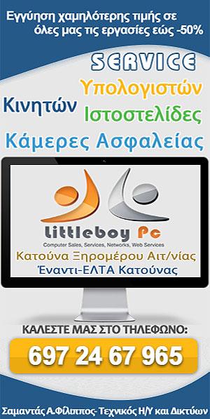 ΕΠΙΣΚΕΥΕΣ YΠΟΛΟΓΙΣΤΩΝ - ΚΙΝΗΤΩΝ