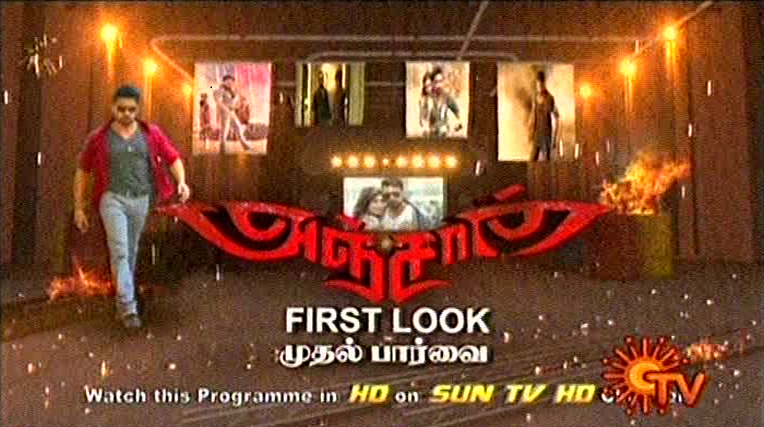 Anjaan First Look Sun Tv Special Program 13-07-2014 Sun Tv Full Programe Watch Online 13th July 2014