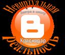 Краснодарское блогерское сообщество
