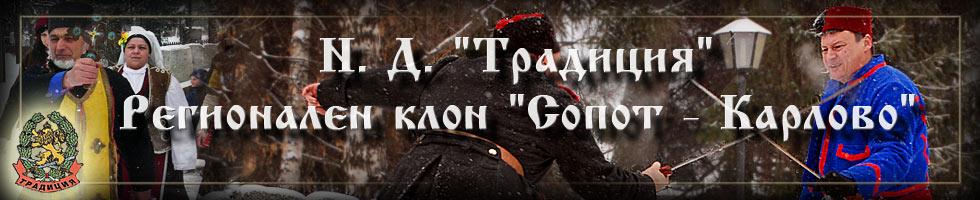"Национално дружество ""Традиция"" Регионален клон  ""Сопот - Карлово"""