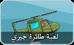 لعبة جيري طائرة هليكوبتر