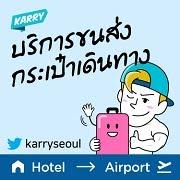 KARRY บริการขนส่งกระเป๋าเดินทางไปยังสนามบิน