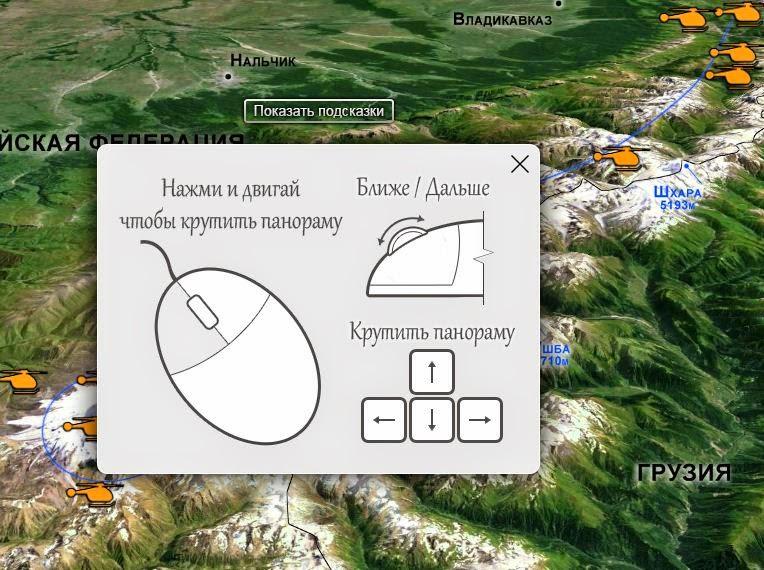 3D Виртуальные путешествия вокруг света