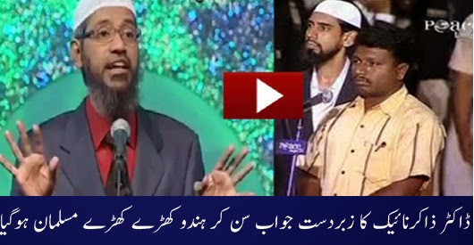 Hindu man accepts Islam after getting the accurate answer from Dr. Zakir Naik