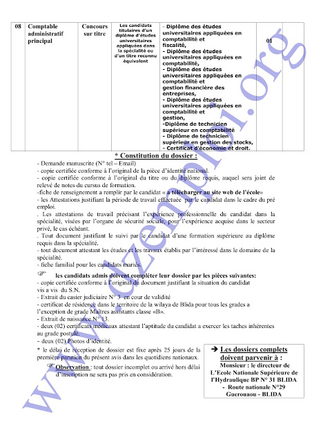 جديد إعلان توظيف أساتذة وإداريين بالمدرسة الوطنية العليا للري البليدة جوان 2015 4
