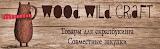 WOOD WILD CRAFT товары для скрапбукинга