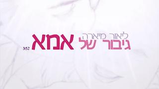 ליאור מיארה גיבור של אמא *חדש*