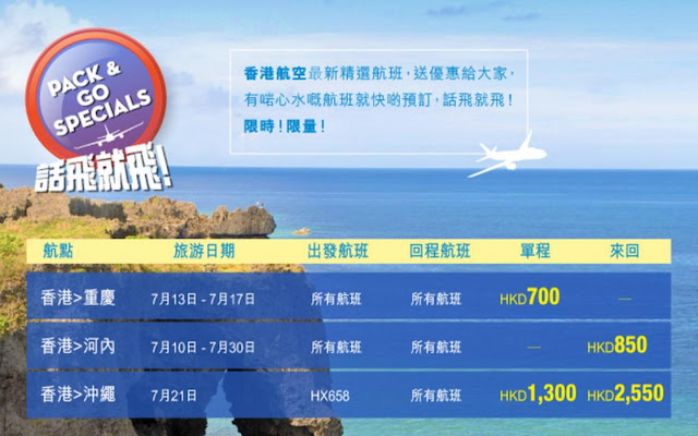 HK Airlines 香港航空「話飛就飛」, 河內 $850起、 沖繩 $2550起,7月份出發。