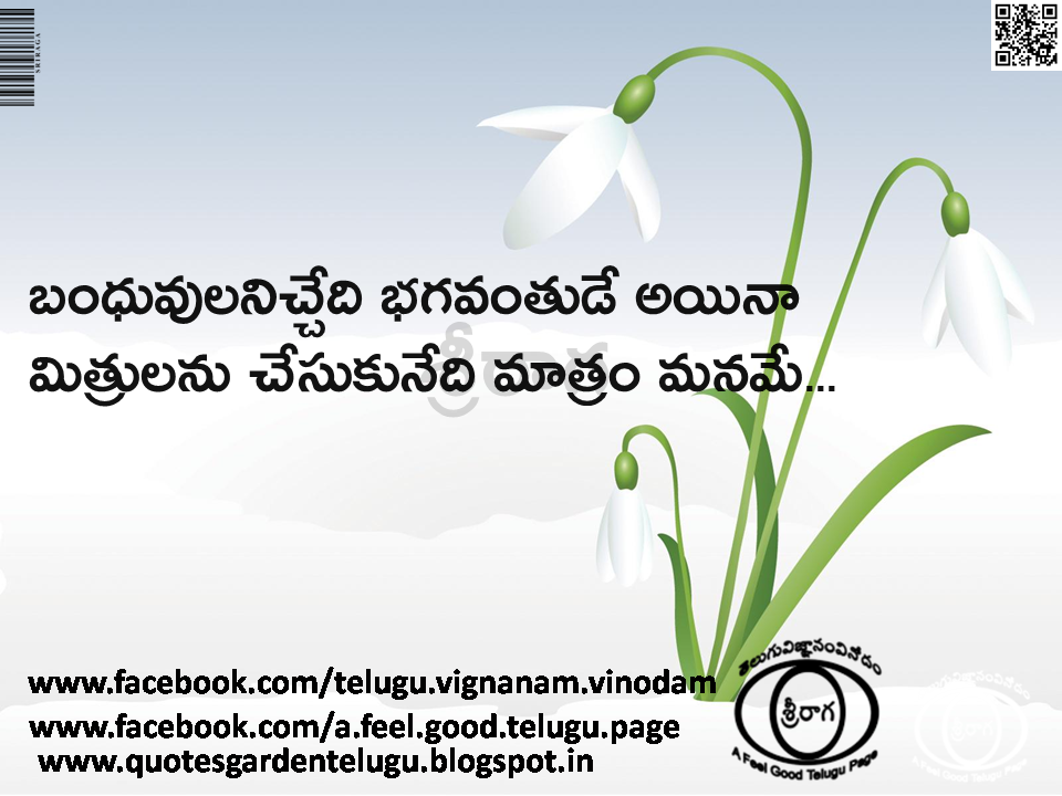 Best telugu Friendship quotes with hd images