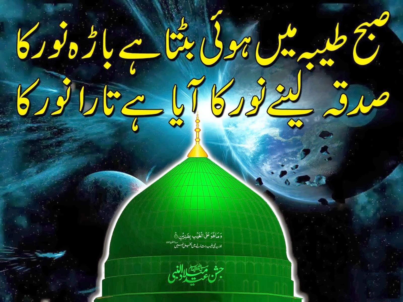 eid essay in punjabi