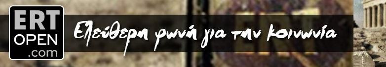 ΕΡΤ open     Ραδιόφωνο Live