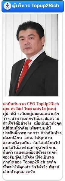 ประธานบริษัท Topup2rich