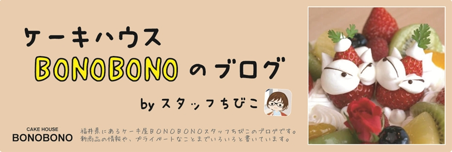 福井市のケーキ屋ボノボノのブログ