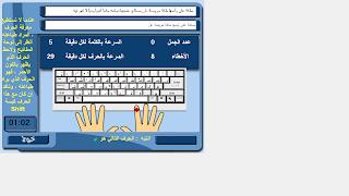 الكتابة بسرعة البرق بدون النظر الي لوحة المفاتيح