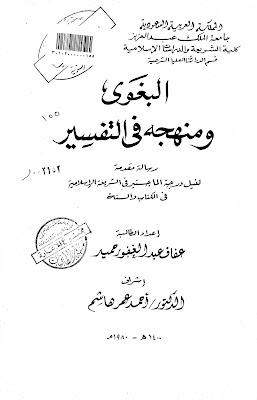 حمل كتاب البغوي ومنهجه في التفسير - رسالة ماجستير