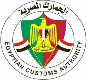 دليل المصالح الجمركية,الجمارك,الجمرك,مصلحة الجمارك,الاستيراد,التصدير,سوق مصر