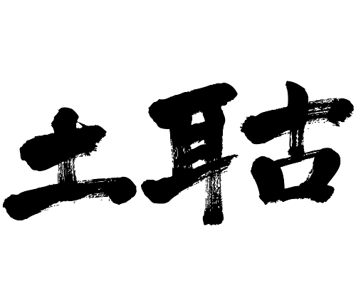 Turkey brushed kanji