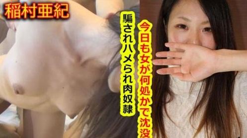 Watch-1267Aki Inamura