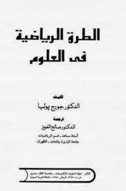 كتاب الطرق الرياضية في العلوم - جورج بوليا