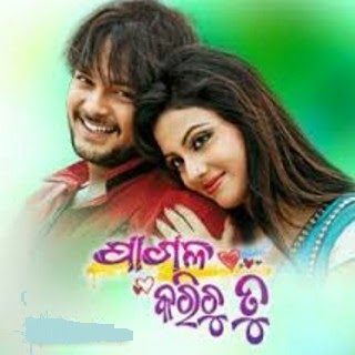 Odia movie songs free download play online odia film mp3 download