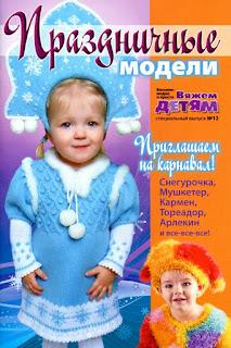 Вязание модно и просто. Вяжем детям.Спецвыпуск № 12 2011. Праздничные модели