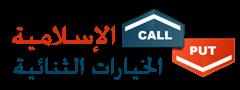 الخيارات الثنائية الاسلامية |  توب اوبشن | تداول الخيارات الثنائية | افضل شركة اوبشن | Topoption