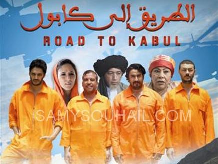 شاهد الفيلم المغربي الطريق الى كابول (كامل) Road To Kabul بجودة عالية