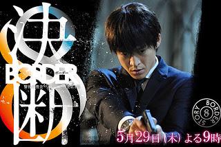 Download J-Drama BORDER Sub Indo