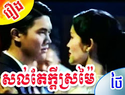 Sol Tae Kdei Sromai - Thai - Khmer Movies, Series Movies, Watch Moveis Online - [ 15 part(s) ]