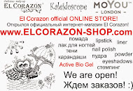 Фирменный интернет-магазин компании El Corazon