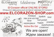 Фирменный интернет-магазин компании El Corazon