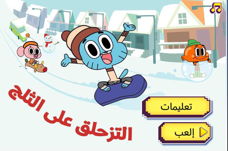 لعبة غامبول - التزحلق على الثلج