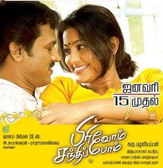Pirivom Santhipom 2008 Tamil Movie Watch Online