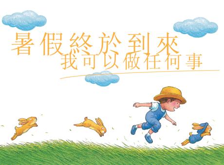 暑假是孩子的專利,心情就像與可愛的小兔子雀躍在草原上跑著、跳著!