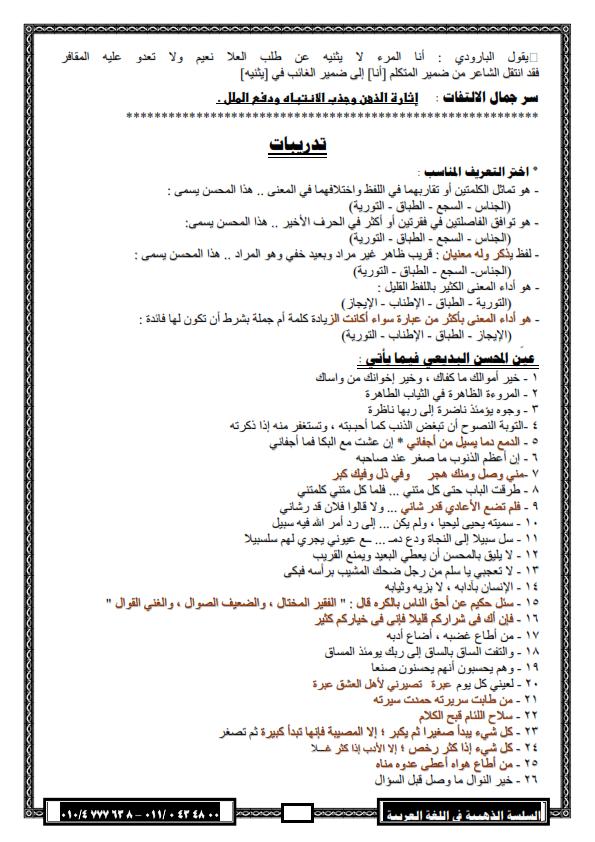 """لغة عربية: بالصور شرح بلاغة """"2"""" ثانوي وتدريباتها ترم اول لـ 2016 - صفحة 2 %D8%A8%D9%84%D8%A7%D8%BA%D8%A9+2013_009"""