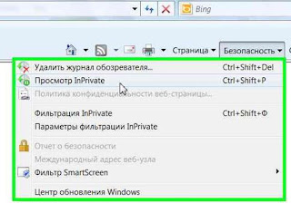 Приватный режим в Internet Explorer