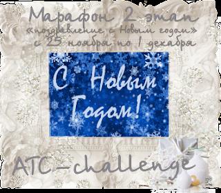 http://atc-challenge.blogspot.ru/2013/11/2.html