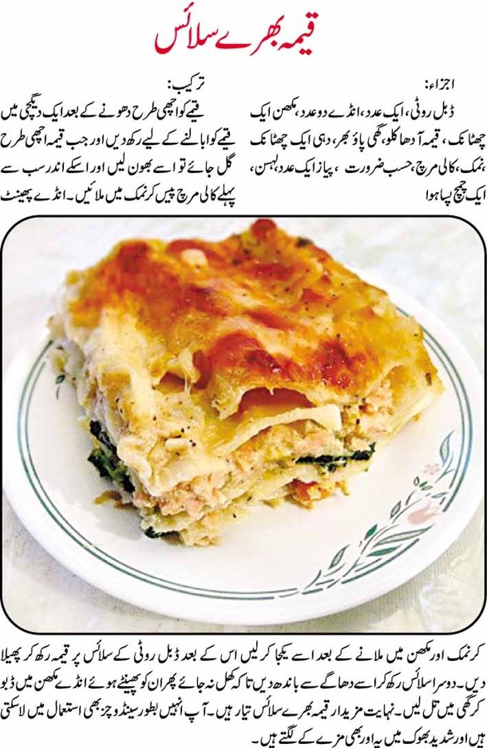 slice - Keema Slice -