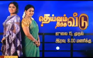 Deivam Thandha Veedu 06-07-2015 – Vijay TV Serial 06-07-15 Episode 493
