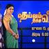 Deivam Thandha Veedu 31-10-2014 - Vijay TV Serial