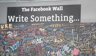 Δείτε τις τρελές ερωτήσεις που κάνει το Facebook σε έναν υποψήφιο για πρόσληψη...