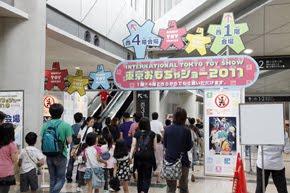 東京おもちゃショー | 東京ビッグサイト