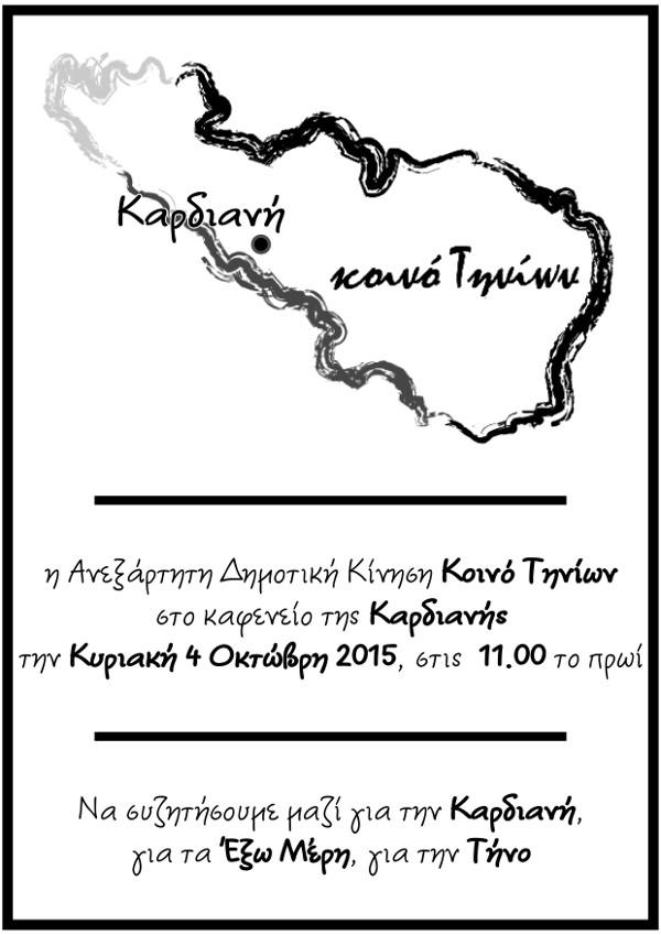 Εμφάνιση Kardiani_Okt_15.jpg