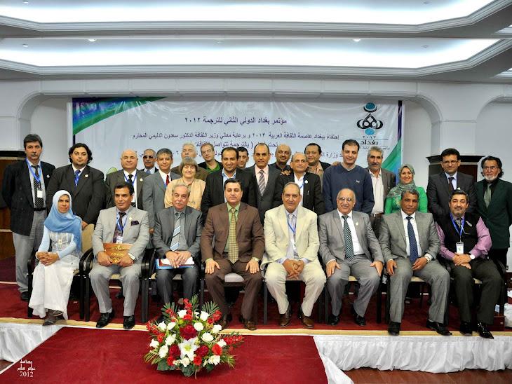 تذكار من مؤتمر بغداد الدولى للترجمة 2012 اليوم الأخير