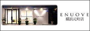 横浜元町店blog