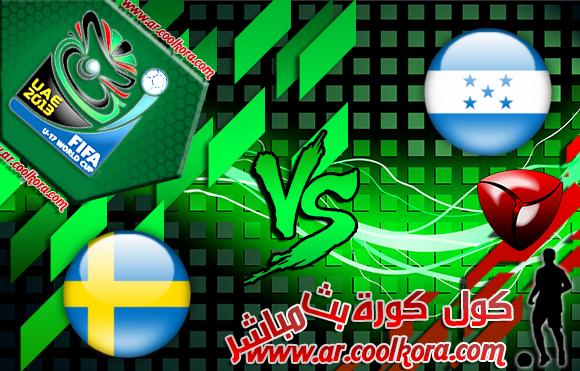 مشاهدة مباراة الهندوراس والسويد بث مباشر 1-11-2013 كأس العالم للناشئين Honduras vs Sweden