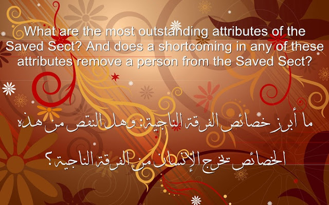 """A. The most outstanding attribute of the Saved Sect is adherence to the path of the Prophet (salla Allahu alaihi wa sallam) in beliefs, worship, character and conduct. We find that the Saved Sect is distinguished in all these four aspects: In beliefs, one finds them holding fast to the Tawheed (oneness) of Allah in matters of worship, Lordship, and His names and attributes in accordance to what is commanded by the Book of Allah and the Sunnah of His Messenger (salla Allahu alaihi wa sallam).  In worship, we find that this sect stands out in its complete adherence and the implementation of the Prophet's (salla Allahu alaihi wa sallam) way of worship, as regards to its various types, characteristics, amount, time, place and motives. One does not find them innovating in the religion of Allah. Rather, they behave in the best manner towards Allah and His Messenger (salla Allahu alaihi wa sallam); they do not place themselves forward before Allah and His Messenger (salla Allahu alaihi wa sallam) by adding (to the religion) any act worship not legislated by Allah.  In character also, one finds that they stand out from others with their fine character, such as their love of good for the Muslims, their open heartedness, cheerful faces, good way of speaking, generosity, bravery, and other noble traits and qualities.  In conduct and dealing, one finds them treating the people with honesty and openness; the two traits referred to by the Prophet (salla Allahu alaihi wa sallam)  in his words:  """"Both parties in a business transaction have the right to annul it as long as they have not separated; and if they speak the truth and make everything clear, they will be blessed in their transaction; but if they lie and conceal (anything), the blessing on their transaction will be wiped out.""""[1]  A shortcoming in these characteristics does not (necessarily) take the person out of the fold of the Saved Sect, but everyone will be at a level according to his deeds. However, a shortcoming in m"""